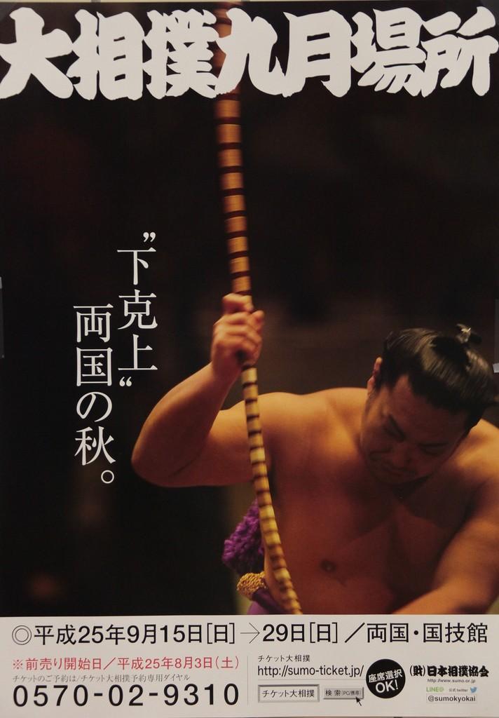 Sumo Tokyo 2013 Opening - YouTube