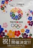 2020 Summer Olympics game 年夏季オリンピック Games of the XXXII Olympiad
